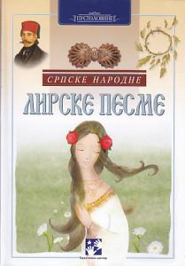 SRPSKE NARODNE LIRSKE PESME (Ilustrovano) - priredili SIMEON MARINKOVIĆ, SLAVICA MARKOVIĆ