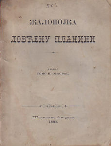 ŽALOPOJKA LOVĆENU PLANINI - TOMO P. ORAOVAC