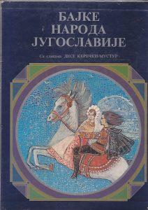 BAJKE NARODA JUGOSLAVIJE u izboru GOLUBA DOBRAŠINOVIĆA sa slikama DESE KEREČKI-MUSTUR u tri knjige (u 3 knjige)