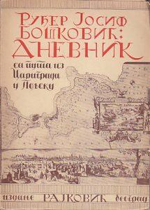 DNEVNIK SA PUTA IZ CARIGRADA U POLJSKU 1762 GODINE - RUĐER JOSIF BOŠKOVIĆ