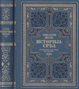 ISTORIJA SRBA (politička istorija do 1537. godine * kulturna istorija) - KONSTANTIN JIRIČEK