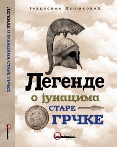 Legende o junacima stare Grčke - JEVROSIMA DRAŠKOVIĆ