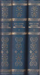 MILOŠ OBRENOVIĆ - MIHAILO GAVRILOVIĆ u tri knjige (u 3 knjige)