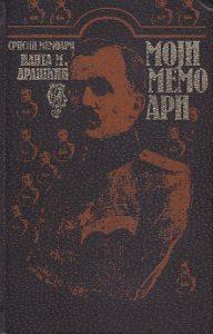MOJI MEMOARI - PANTA M. DRAŠKIĆ (Srpski memoari, knjiga treća)
