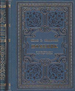 POMENIK znamenitih ljudi u srpskoga naroda novijega doba * DODATAK POMENIKU od 1888 - MILAN Đ. MILIĆEVIĆ u dve knjige (u 2 knjige)