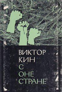 S ONE STRANE roman - VIKTOR KIN