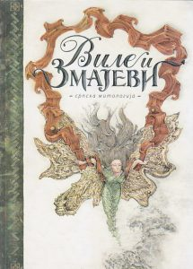 VILE I ZMAJEVI srpska mitologija - opisali, ilustrovali, priredili i opremili MILENKO BODIROGIĆ, MILOŠ VIJANOVIĆ i DRAGAN BIBIN