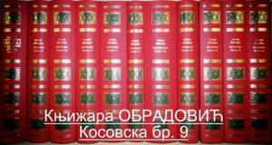 SABRANA DELA EPISKOPA NIKOLAJA VELIMIROVIĆA u trinaest knjiga (u 13 knjiga)