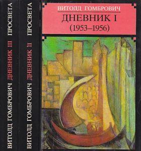 DNEVNIK (1953-1956, 1957-1961, 1961-1966) - VITOLD GOMBROVIČ u tri knjige (u 3 knjige)