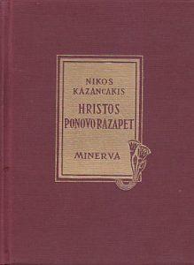 HRISTOS PONOVO RAZAPET - NIKOS KAZANCAKIS