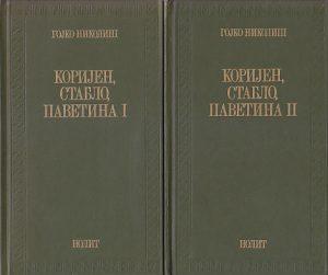 KORIJEN, STABLO, PAVETINA - GOJKO NIKOLIŠ u dve knjige (u 2 knjige)