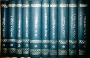 STEVAN JAKOVLJEVIĆ sabrana dela u deset knjiga (u 10 knjiga)