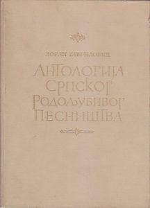ANTOLOGIJA SRPSKOG RODOLJUBIVOG PESNIŠTVA (XIV - XX vek) - ZORAN GAVRILOVIĆ