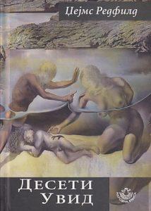 DESETI UVID (Nastavak Celestinskog proročanstva sa vizijom dalje avanture) - DžEJMS REDFILD