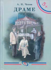 DRAME (Ujka Vanja, Galeb, Tri sestre) - ANTON PAVLOVIČ ČEHOV