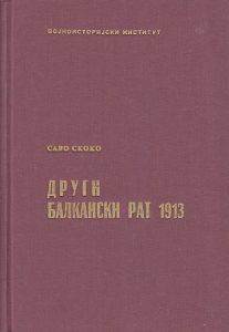 DRUGI BALKANSKI RAT 1913 (Uzroci i pripreme rata) knjiga prva - SAVO SKOKO