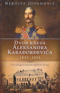 DVOR KNEZA ALEKSANDRA KARAĐORĐEVIĆA 1842-1858 - NEBOJŠA JOVANOVIĆ