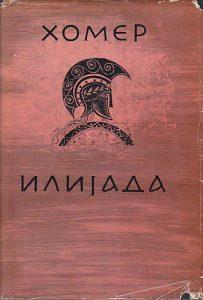 ILIJADA (Preveo MILOŠ N. ĐURIĆ) - HOMER