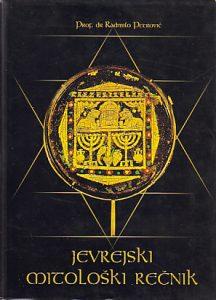 JEVREJSKI MITOLOŠKI REČNIK - RADMILO PETROVIĆ