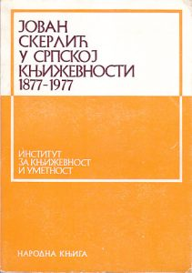 JOVAN SKERLIĆ U SRPSKOJ KNJIŽEVNOSTI (1877 - 1977) zbornik radova - uredio PREDRAG PALAVESTRA