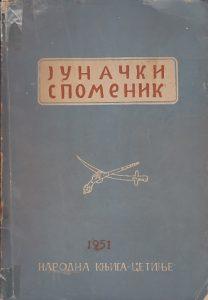 JUNAČKI SPOMENIK (Pjesme o bojevima Crnogoraca sa Turcima 1852-1862) - VOJVODA MIRKO PETROVIĆ