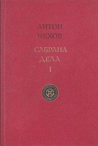 KAMELEON, DEBELI I MRŠAVI I DRUGE PRIPOVETKE - ANTON PAVLOVIČ ČEHOV