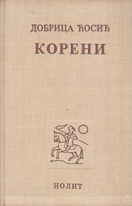 KORENI roman - DOBRICA ĆOSIĆ