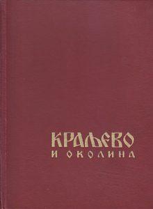 KRALJEVO I OKOLINA monografija