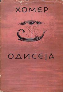 ODISEJA (Preveo MILOŠ N. ĐURIĆ) - HOMER