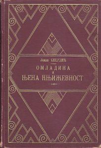 OMLADINA I NJENA KNJIŽEVNOST (1848 - 1871) IZUČAVANJA O NACIONALNOM I KNJIŽEVNOM ROMANTIZMU KOD SRBA - JOVAN SKERLIĆ