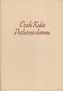 POZLAĆENJE DEMONA roman - OZAKI KOHIO