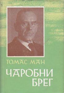 ČAROBNI BREG - TOMAS MAN