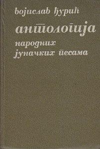 ANTOLOGIJA NARODNIH JUNAČKIH PESAMA - VOJISLAV ĐURIĆ