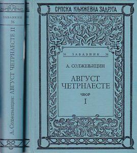 AVGUST ČETRNAESTE (10-21. avgust po st. kal.) - ALEKSANDAR SOLŽENJICIN u dve knjige (u 2 knjige)