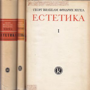 ESTETIKA - GEORG VILHELM FRIDRIH HEGEL u tri knjige (u 3 knjige)