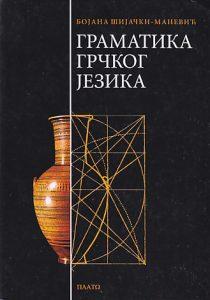 GRAMATIKA GRČKOG JEZIKA - BOJANA ŠIJAČKI-MANEVIĆ
