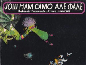JOŠ NAM SAMO ALE FALE (Ilustrovao Dušan Petričić) - LJUBIVOJE RŠUMOVIĆ
