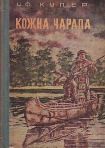 KOŽNA ČARAPA - Dž. F. KUPER