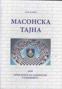 MASONSKA TAJNA ili PRVI KORAK NA ZAVOJITOM STEPENIŠTU - NENAD V. BAJIĆ