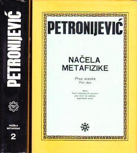 NAČELA METAFIZIKE - BRANISLAV PETRONIJEVIĆ u dve knjige (u 2 knjige)