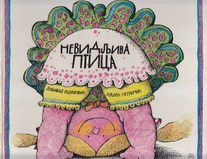 NEVIDLJIVA PTICA (Ilustrovao Dušan Petričić) - LJUBIVOJE RŠUMOVIĆ