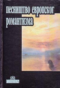PESNIŠTVO EVROPSKOG ROMANTIZMA (Antologija) - sastavio MIODRAG PAVLOVIĆ