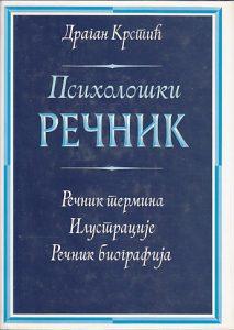PSIHOLOŠKI REČNIK - DRAGAN KRSTIĆ