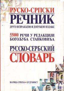 RUSKO-SRPSKI REČNIK (55000 reči) - BOGOLJUB STANKOVIĆ