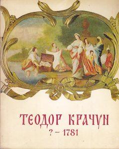 TEODOR KRAČUN (Katalog)