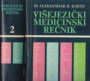 VIŠEJEZIČKI MEDICINSKI REČNIK - Dr ALEKSANDAR Đ. KOSTIĆ u dve knjige (u 2 knjige)