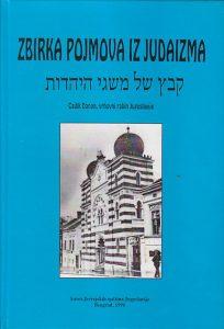 ZBIRKA POJMOVA IZ JUDAIZMA - CADIK DANON, vrhovni rabin Jugoslavije