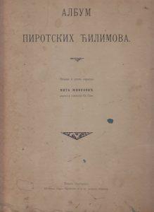 ALBUM PIROTSKIH ĆILIMOVA - opisao i slike izradio MITA ŽIVKOVIĆ