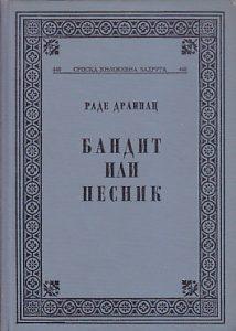 BANDIT ILI PESNIK - RADE DRAINAC, Srpska književna zadruga, knjiga 448