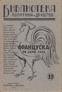 FRANCUSKA 14 JULI 1938 - uredili Dr MIHAILO ILIĆ, Dr MILAN ŽUJOVIĆ, Dr BOŽIDAR S. MARKOVIĆ
